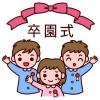 幼稚園の謝辞の例文で感動させるオススメの書き方とは!?(卒園式)
